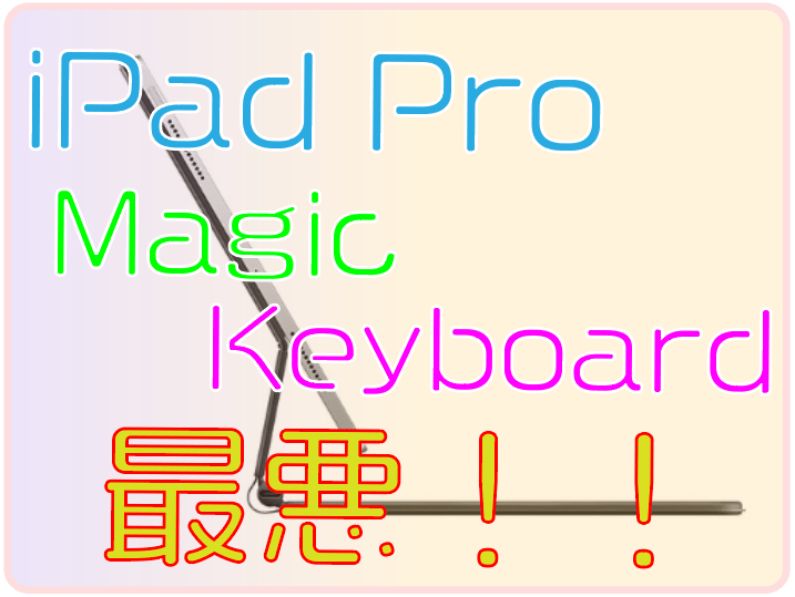 Magic Keyboardは最悪